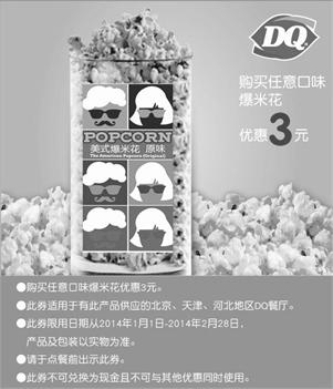 DQ优惠券:购买任意口味爆米花 优惠3元
