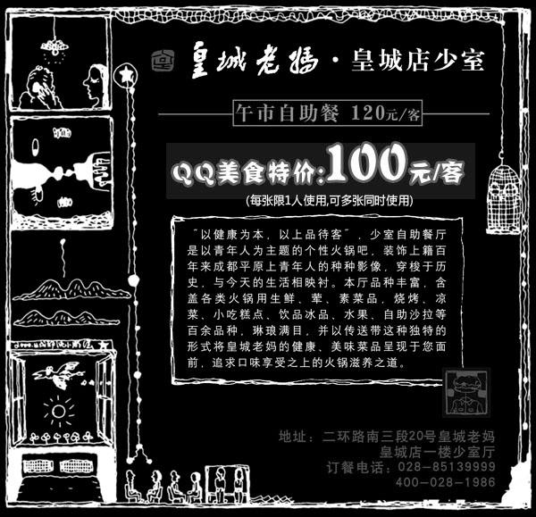 皇城老妈优惠券(成都皇城店):午市自助餐 美食特价100元一客
