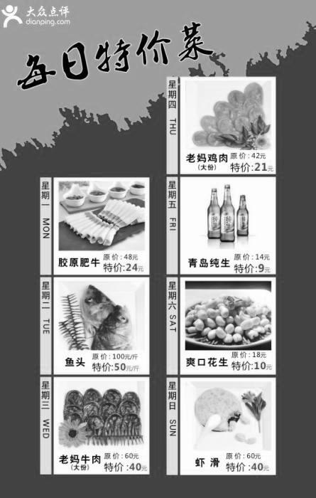 皇城老妈优惠券(深圳皇城老妈):每日享指定美食特价