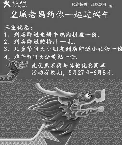 皇城老妈优惠券(深圳皇城老妈):到店送老妈牛鸡肉拼盘 酸梅汁