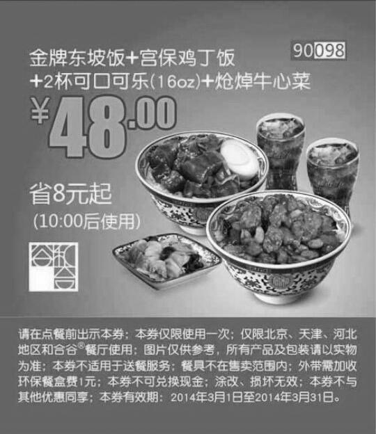 和合谷优惠券(北京、天津、河北和合谷优惠券):金牌东坡饭+宫保鸡丁饭+2杯可口可乐+炝焯牛心菜 仅售48元 省