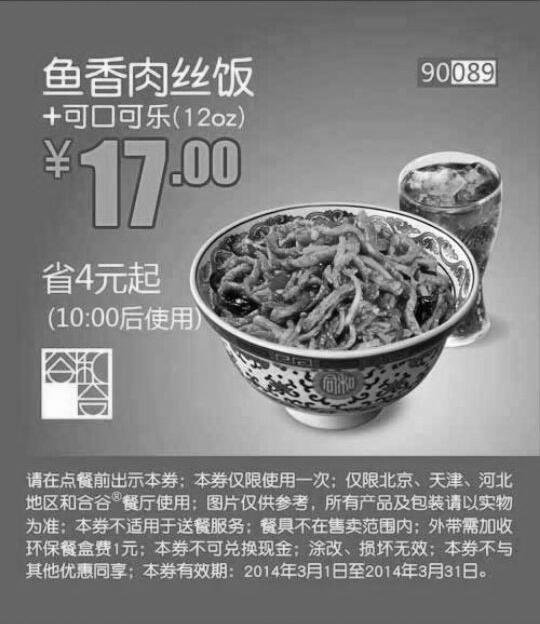 和合谷优惠券(北京、天津、河北和合谷优惠券):鱼香肉丝饭+可口可乐 仅售17元 省4元