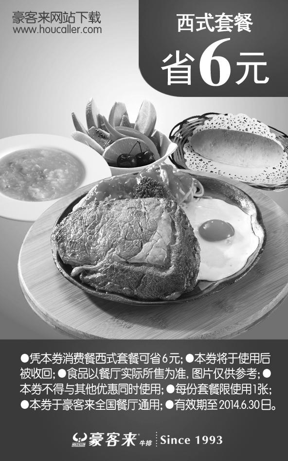 豪客来优惠券(全国版):西式套餐省6元