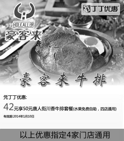 豪客来优惠券(南昌豪客来优惠券):唐人街川香牛排套餐42元