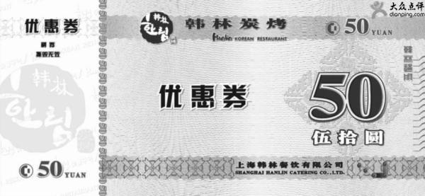 韩林炭烤优惠券(成都韩林炭烤优惠券):正价菜品消费每满150抵50