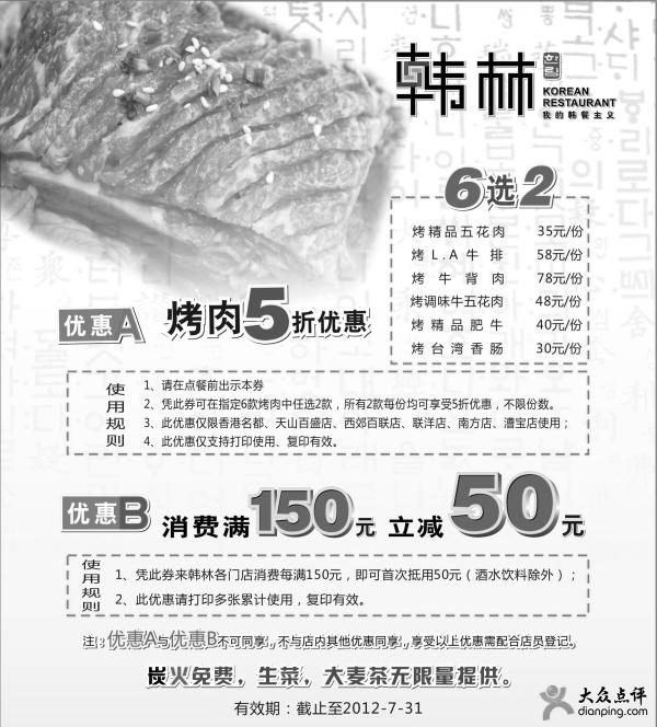 韩林炭烤优惠券(上海韩林炭烤优惠券):烤肉5折优惠或消费满150减50元