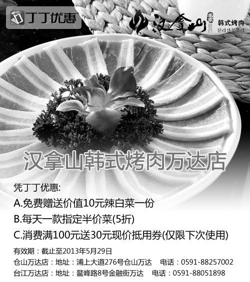 汉拿山优惠券(福州汉拿山优惠券):免费送辣白菜一份 每天一款指定半价菜