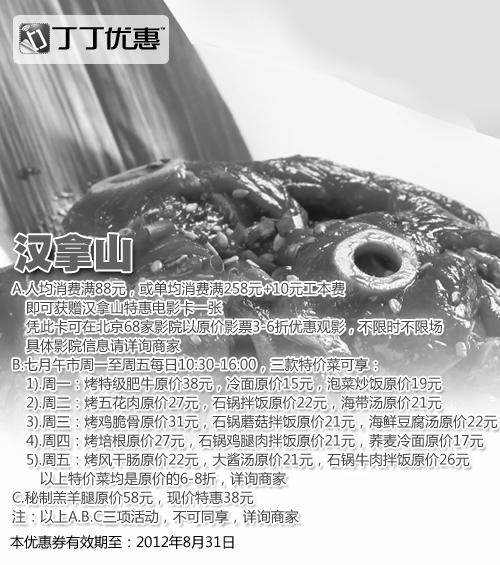 汉拿山优惠券(北京汉拿山优惠券):人均消费满88元赠特惠电影卡 另有特价菜6-8折优惠