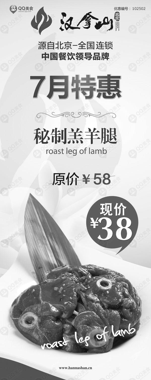 汉拿山优惠券(北京汉拿山优惠券):秘制羔羊腿特价38元