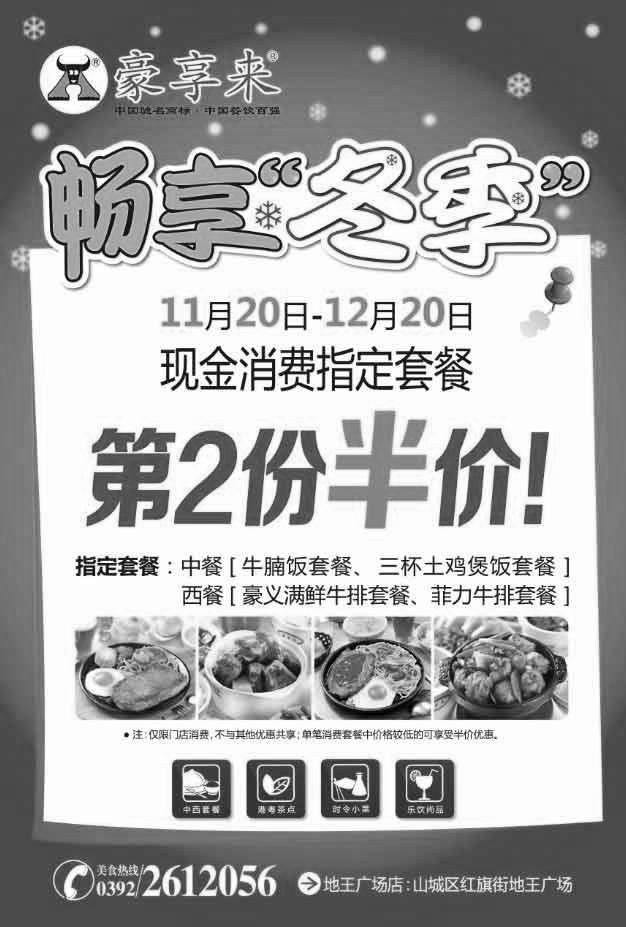 豪享来优惠��(鹤壁豪享来优惠��):地王广场店 现金消费指定套餐第二份半价