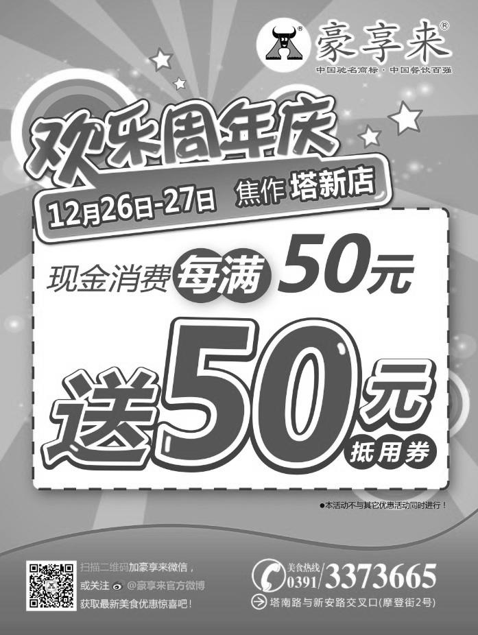 豪享来优惠��(焦作豪享来优惠��):塔新店 现金消费每满50元送50元抵用券