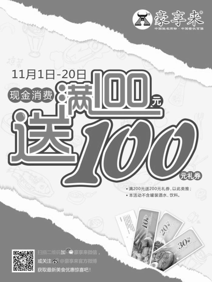 豪享来优惠�唬合纸鹣�费每满100元送100元礼券