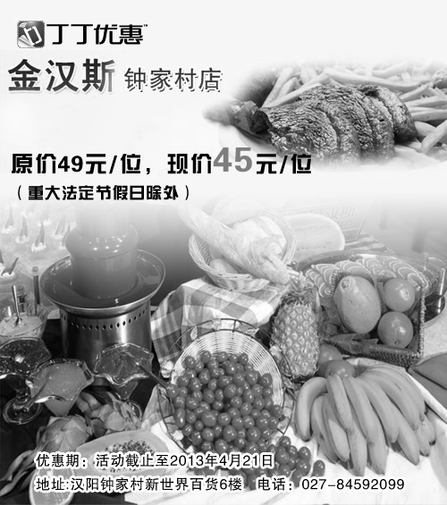 金汉斯优惠�唬ㄎ浜航鸷核褂呕�唬�:钟家村店 凭券原价49元/位 现价45元/位