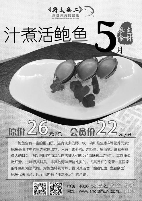 将太无二优惠券:汁煮活鲍鱼 优惠价22元 省4元