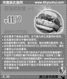 肯德基优惠券(当季优惠券):深海鳕鱼堡1个,优惠价11.