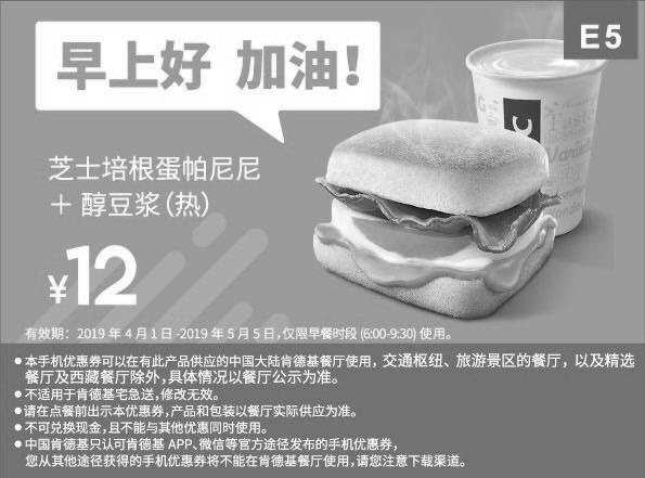 肯德基优惠券E5:芝士培根蛋帕尼尼+醇豆浆(热) 优惠价12元