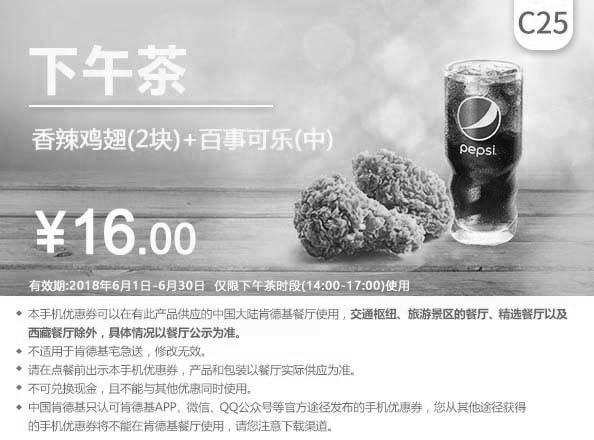 肯德基优惠券C25:香辣鸡翅+百事可乐 优惠价16元
