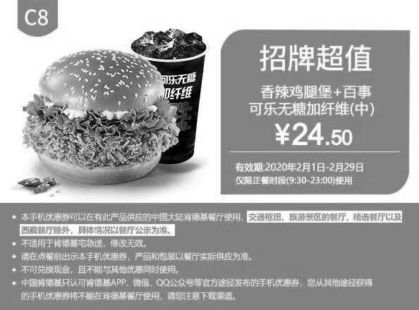 肯德基手机优惠券C8:香辣鸡腿堡+中杯百事可乐无糖加纤维 优惠价24.5元