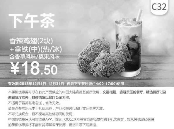 肯德基优惠券C32:香辣鸡翅(2块)+拿铁(中)(热/冰)含香草/榛果风味 优惠价18.5元