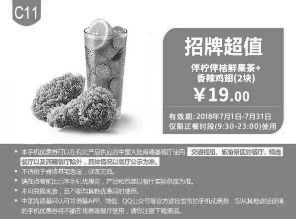 肯德基优惠券C11:伴拧伴桔鲜果茶+香辣鸡翅2块 优惠价19元