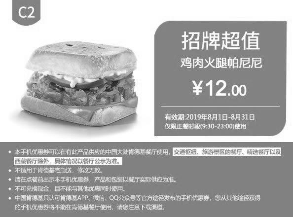 肯德基优惠券C2:鸡肉火腿帕尼尼 优惠价12元
