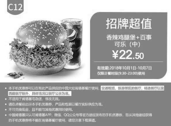 肯德基手机优惠券C12:招牌超值 香辣鸡腿堡+百事可乐 优惠价22.5元