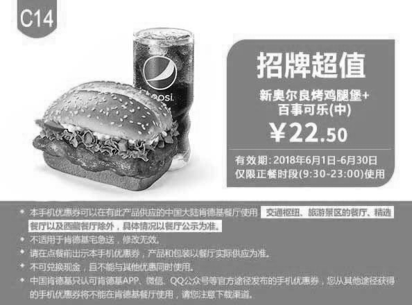 肯德基优惠券C14:新奥尔良烤鸡腿堡+百事可乐 优惠价22.5元