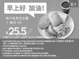 肯德基手机优惠券E1:新升级西式全餐+美式咖啡(中) 优惠价25.5元