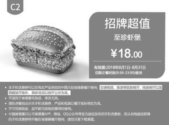 肯德基手机优惠券C2:招牌超值 至珍虾堡 优惠价18元