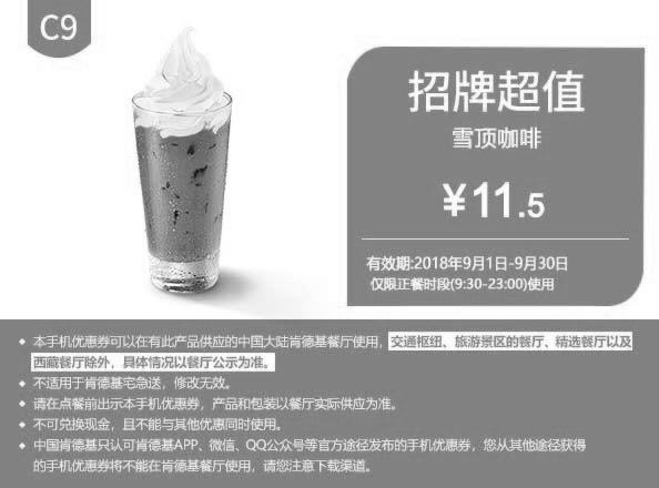 肯德基手机优惠券C9:招牌超值 雪顶咖啡 优惠价11.5元