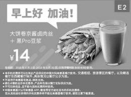 肯德基手机优惠券E2:大饼卷京酱卤肉丝+黑Pro豆浆 优惠价14元