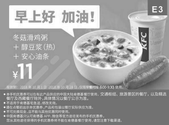 肯德基手机优惠券E3:冬菇滑鸡粥+醇豆浆(热)+安心油条 优惠价11元