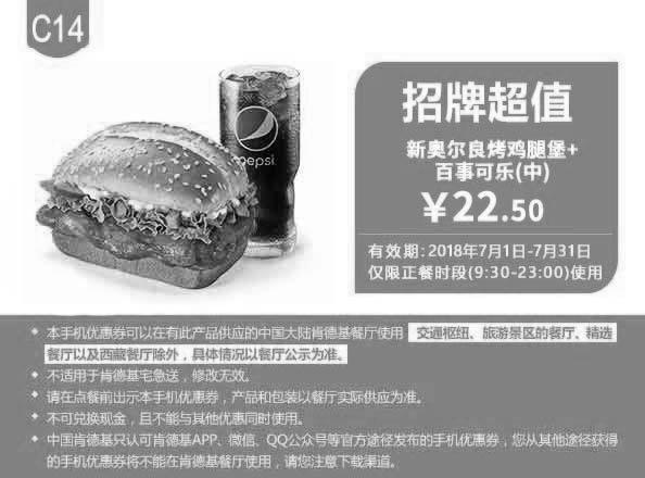 肯德基优惠券C14:雪顶咖啡 优惠价22.5元