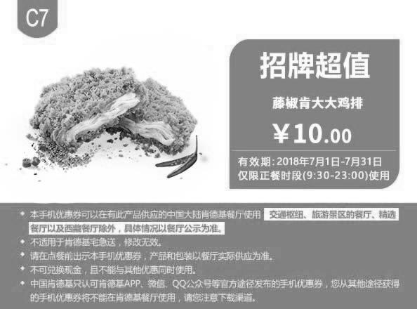 肯德基优惠券C7:藤椒肯大大鸡排 优惠价10元