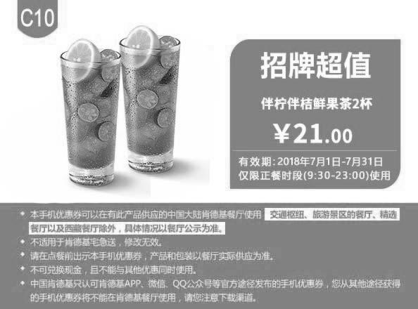 肯德基优惠券C10:伴拧伴桔鲜果茶2杯 优惠价21元