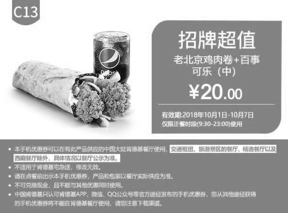 肯德基手机优惠券C13:招牌超值 老北京鸡肉卷+百事可乐 优惠价20元