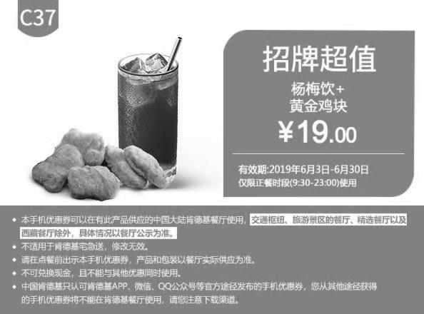 肯德基优惠券C37:杨梅饮+黄金鸡块 优惠价19元