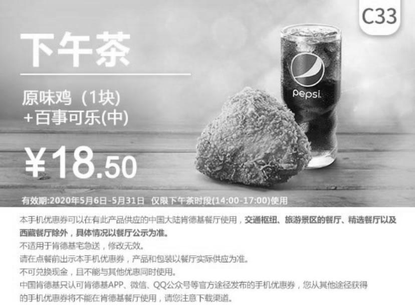 肯德基优惠券C33:吮指原味鸡+百事可乐 优惠价18.5元