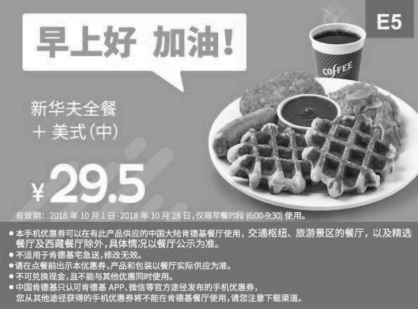 肯德基手机优惠券E5:新华夫全餐+美式咖啡(热) 优惠价29.5元
