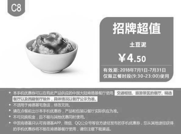 肯德基优惠券C8:土豆泥 优惠价4.5元