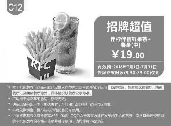 肯德基优惠券C12:伴拧伴桔鲜果茶+薯条中份 优惠价19元