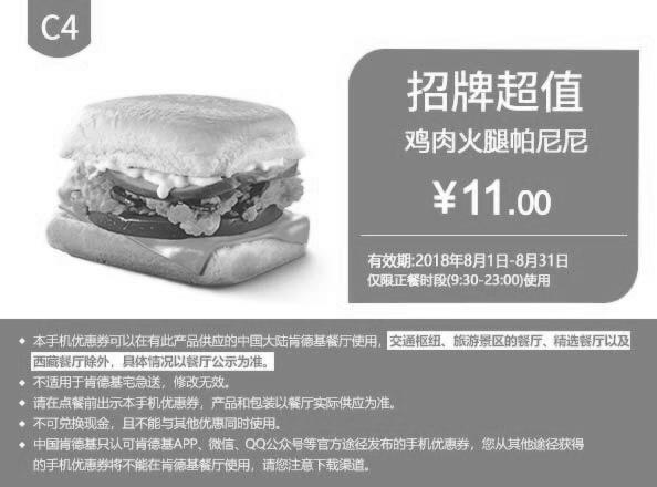 肯德基手机优惠券C4:招牌超值 鸡肉火腿帕尼尼 优惠价11元