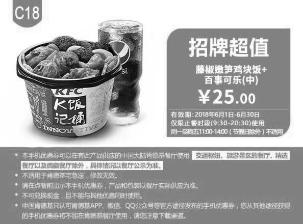 肯德基优惠券C18:藤椒嫩笋鸡块饭+百事可乐 优惠价25元