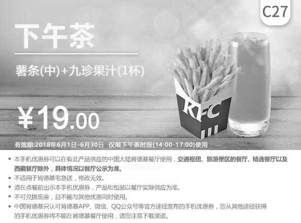 肯德基优惠券C27:薯条+九珍果汁 优惠价19元