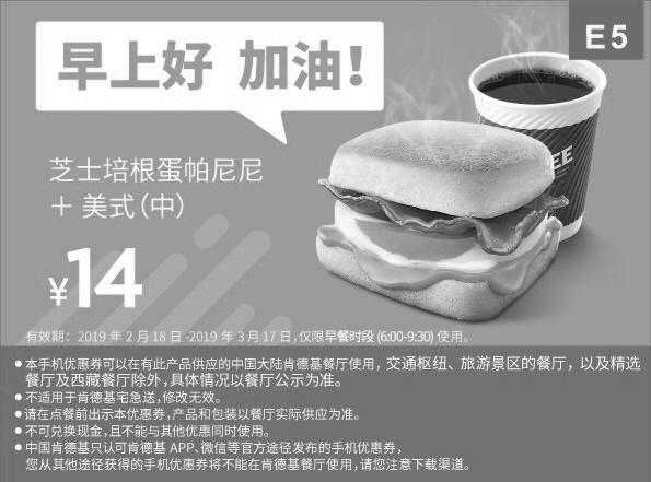 肯德基优惠券E5:芝士培根蛋帕尼尼+美式(中) 优惠价14元