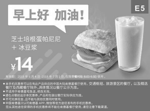 肯德基早餐优惠券E5:芝士培根蛋帕尼尼+冰豆浆 优惠价14元