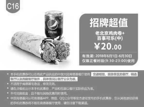 肯德基优惠券C16:老北京鸡肉卷+百事可乐中杯 优惠价20元