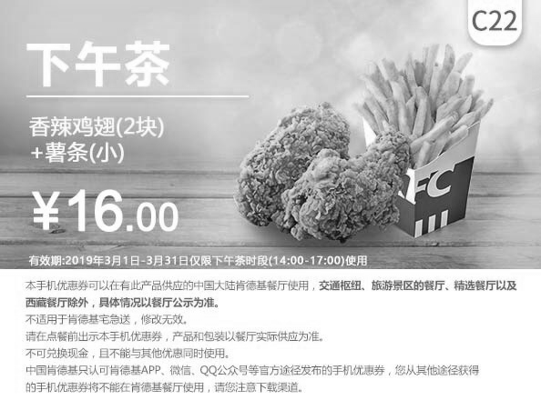 肯德基优惠券C22:香辣鸡翅(2块)+薯条(小) 优惠价16元