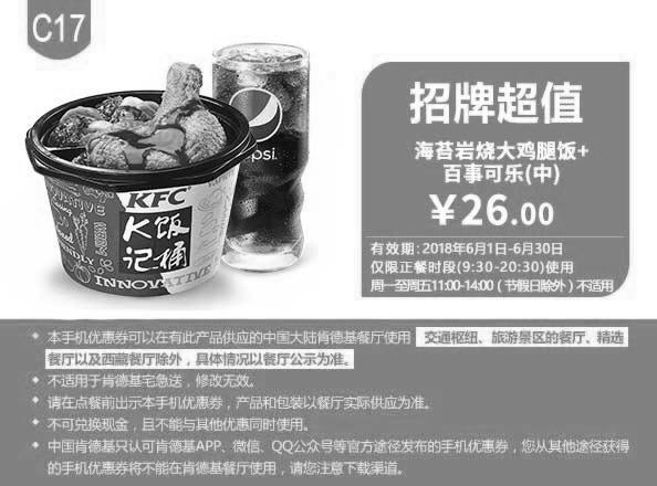 肯德基优惠券C17:海苔岩烧大鸡腿饭+百事可乐 优惠价26元