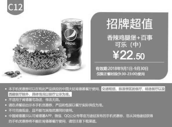 肯德基手机优惠券C12:香辣鸡腿堡+百事可乐 优惠价22.5元